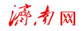 济南网络广播电视台.jpg