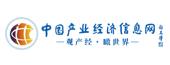中国产业经济信息网.jpg