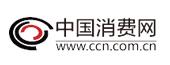 中国消费网主站.jpg