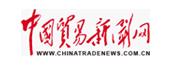 中国贸易新闻网.jpg