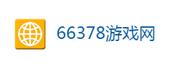 66378游戏网.jpg