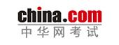 中华网-考试.jpg