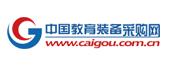 中国教育装备采购网.jpg