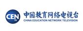 中国教育网络电视台.jpg