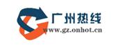 广州热线.jpg