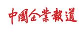 中国企业报道.jpg