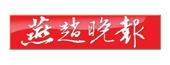 燕赵晚报.jpg