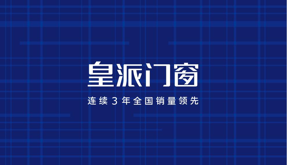 中国建博会 | 看朱福庆如何以品牌思维打造皇派门窗软硬实力