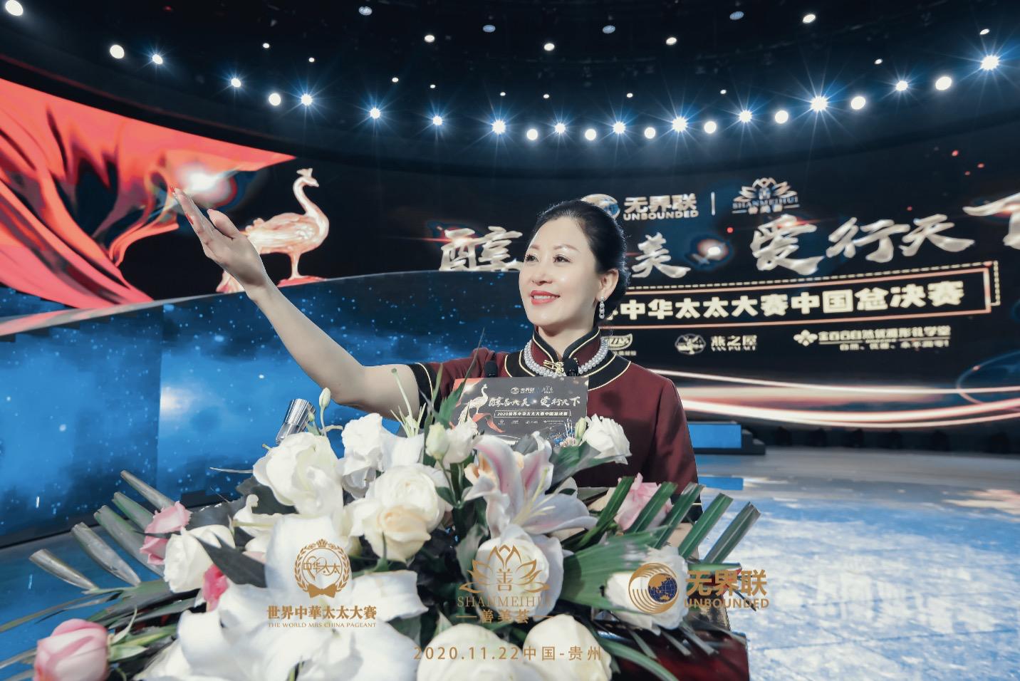 2020世界中华太太大赛中国总决赛圆满落幕