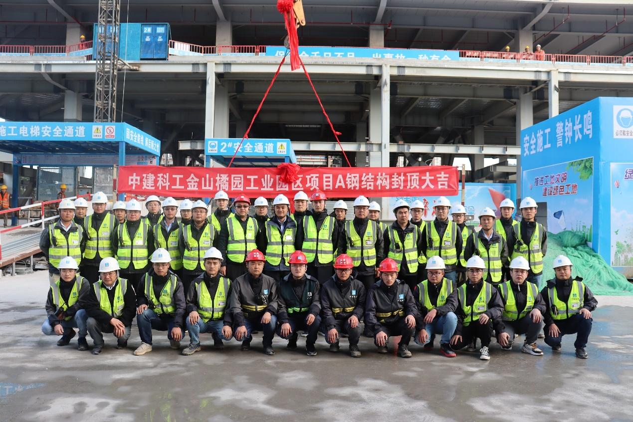 中建科工金山橘园工业园区项目A钢结构主体封顶