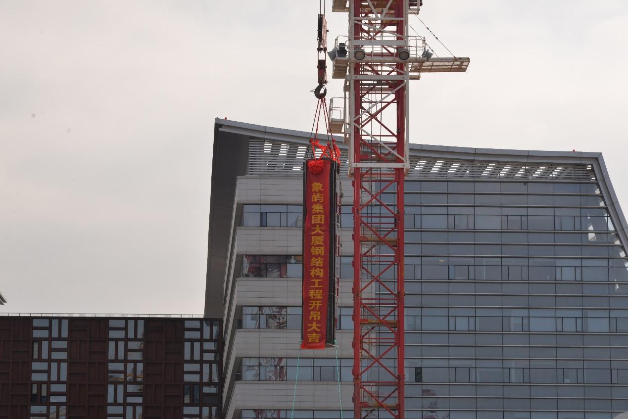 中建科工象屿集团大厦项目顺利实现钢结构首吊