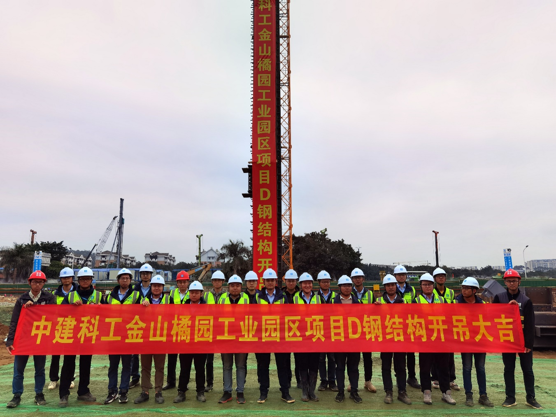 金山橘园工业园区项目D钢结构工程顺利开吊