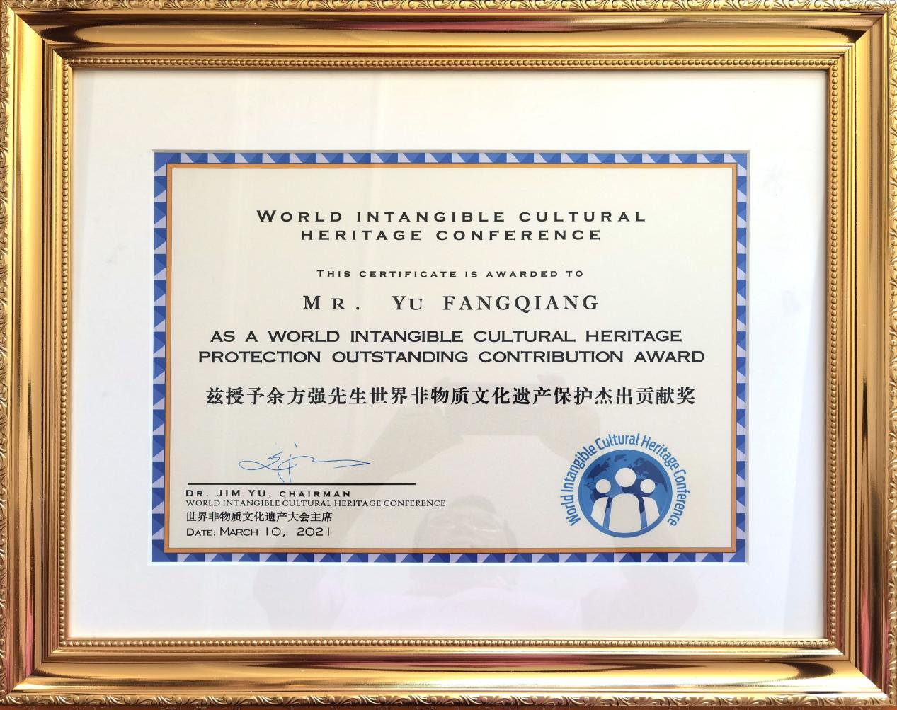 匠心执念|余方强董事长获评世界非物质文化遗产保护杰出贡献奖
