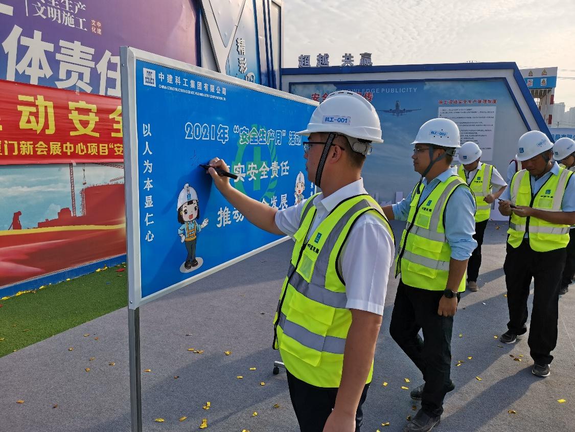 中建科工厦门新会展中心项目2021年安全生产月活动启动图3