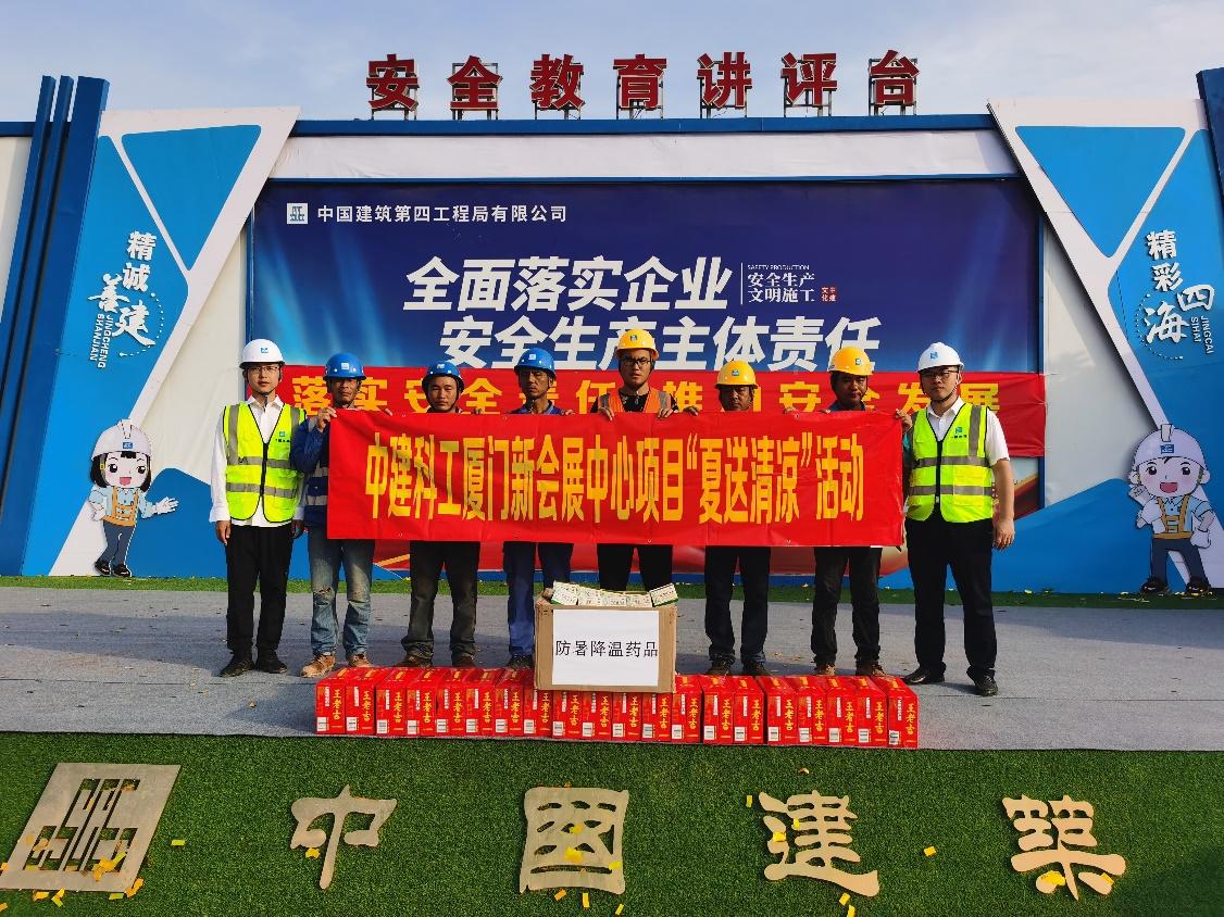 中建科工厦门新会展中心项目2021年安全生产月活动启动图2