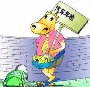 尾气年审不合格,找黄牛?小心财产受损