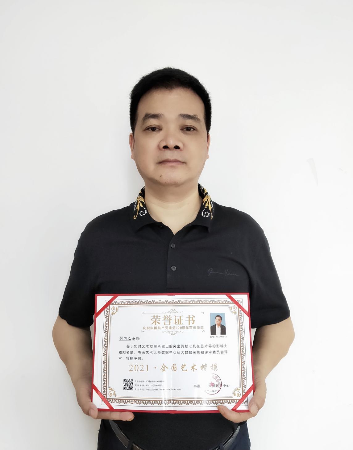 """刘湘之荣获书画艺术大师数据中心""""2021·全国艺术楷模""""殊荣"""