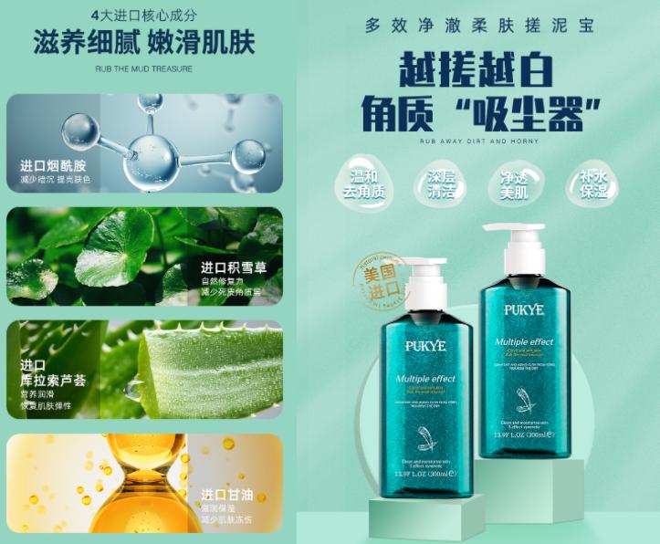 美国医学护肤品牌PUKYE到底凭什么能得到中国消费者青睐