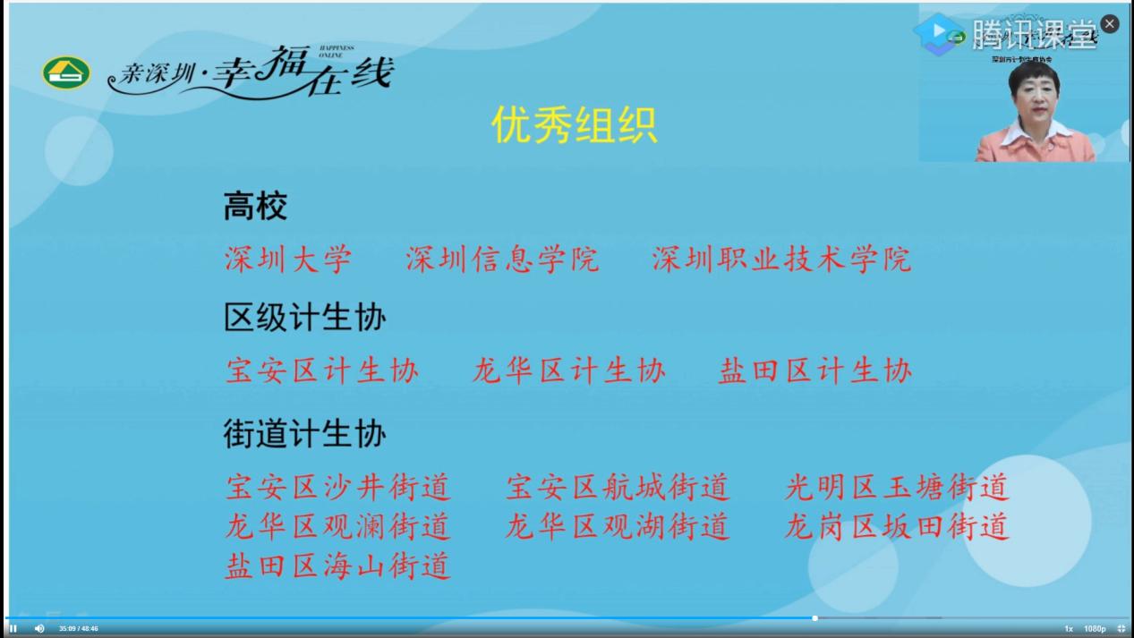 """深圳市计生协二期 亲深圳·幸福在线""""公益课堂完美收官"""
