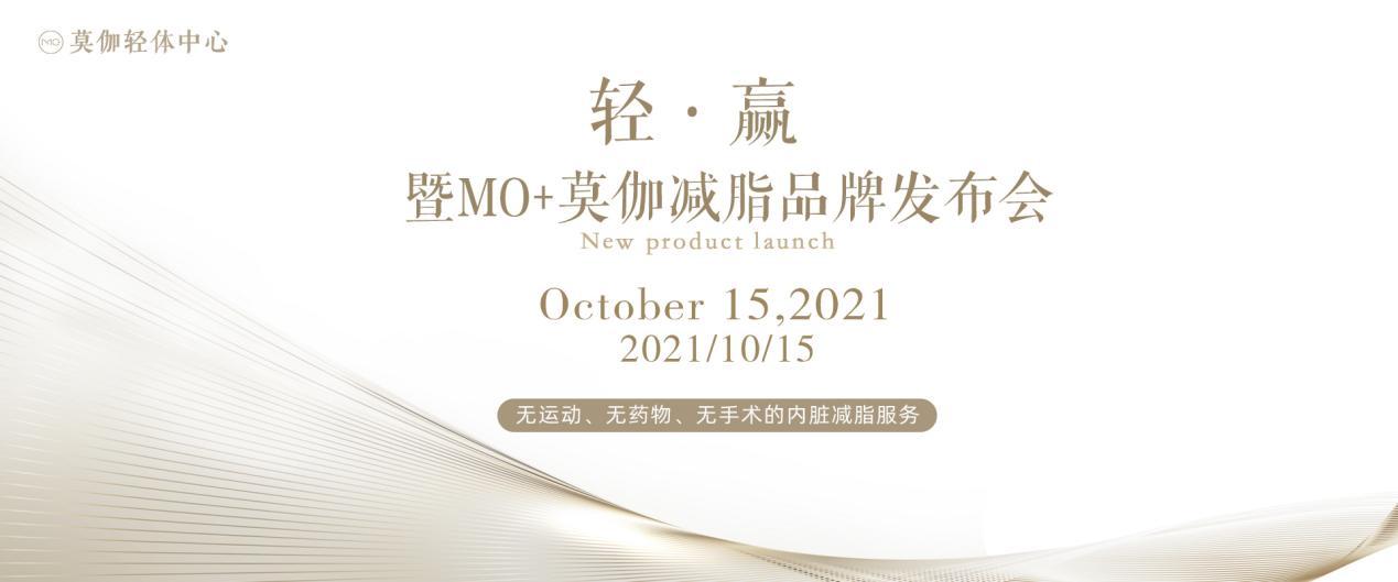 MO+莫伽减脂品牌发布会,一场健康与科学的盛宴,即将启幕