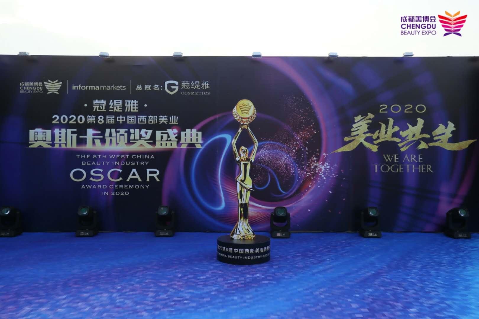 DR MARS火星博士荣获2020西部美业年度新锐品牌大奖