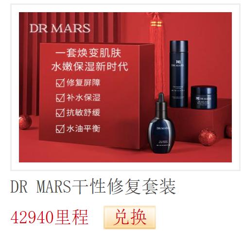 DR MARS火星博士登录四川航空金熊猫会员商城