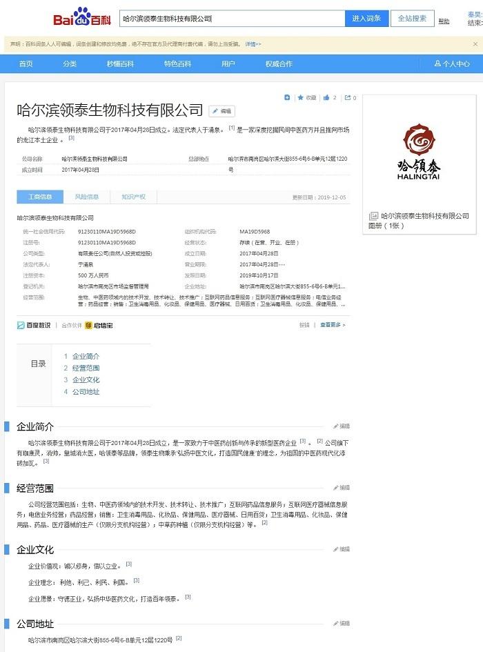 哈尔滨领泰生物科技有限公司_百度百科.jpg