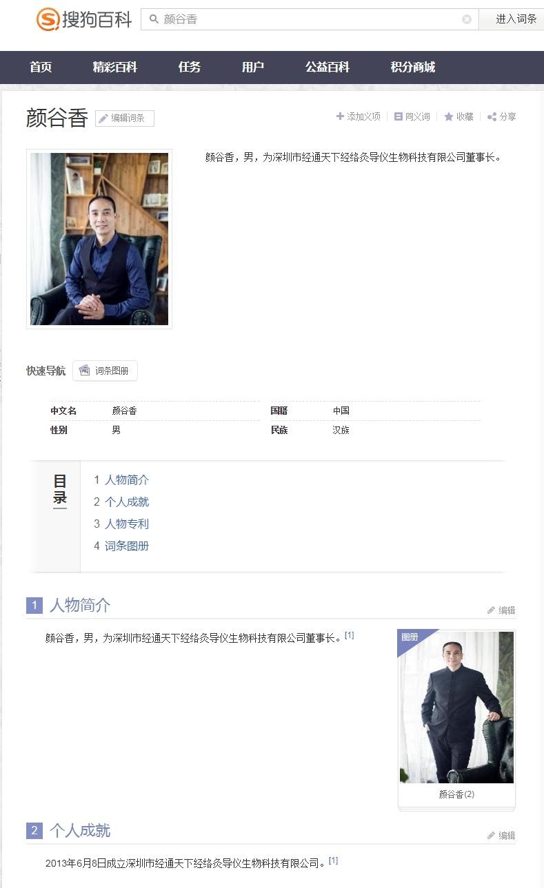 颜谷香 - 搜狗百科.jpg