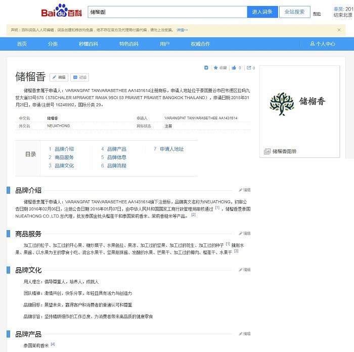 储榴香_百度百科.jpg