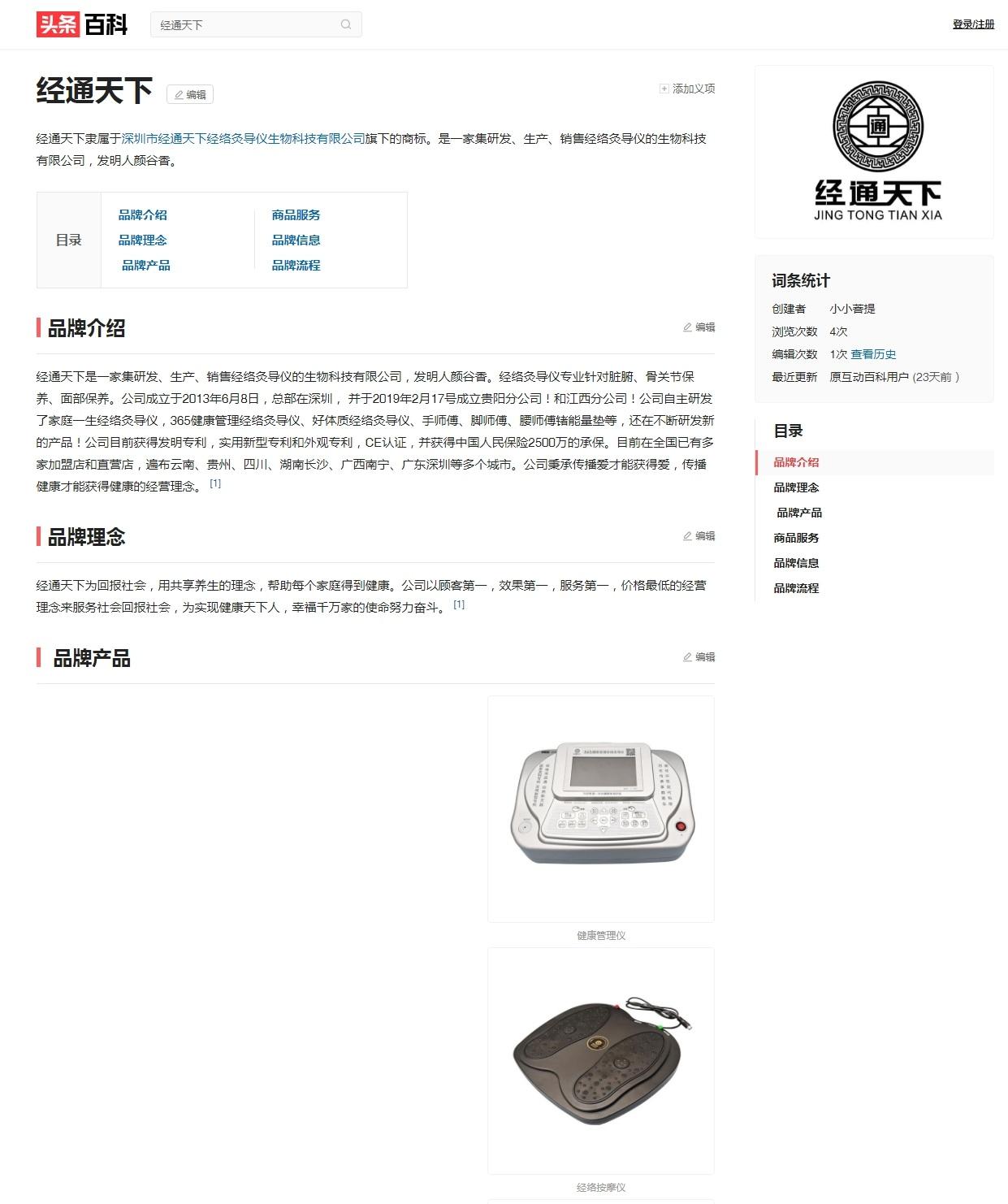 经通天下_品牌介绍_品牌理念_品牌产品 - 头条百科.jpg