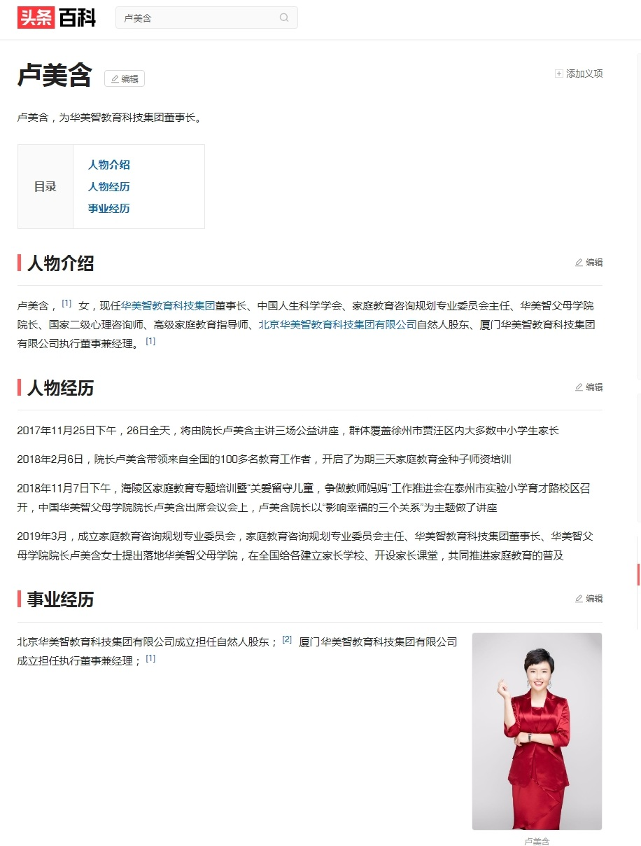 卢美含_人物介绍_人物经历_事业经历 - 头条百科.jpg
