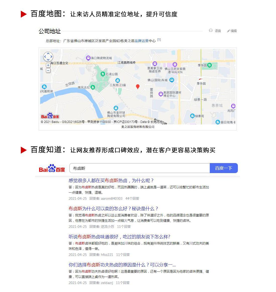 企业百科名片_04.jpg