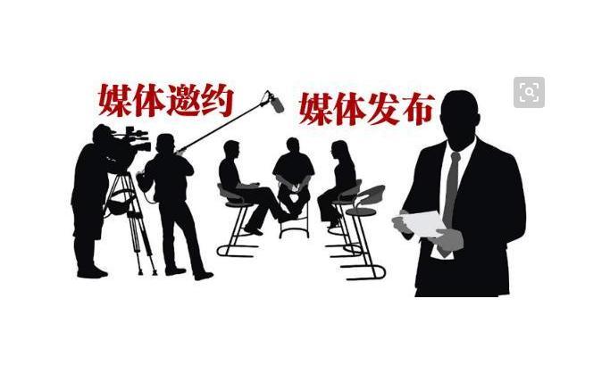 媒体邀请策略