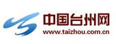 中国台州网.jpg