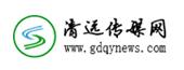 清远传媒网.jpg