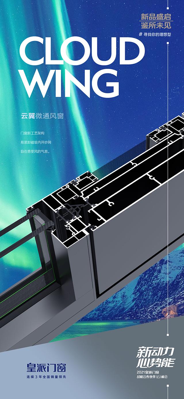 云翼微通风窗皇派门窗--20210821云峰会新品预热海报---003(1).png